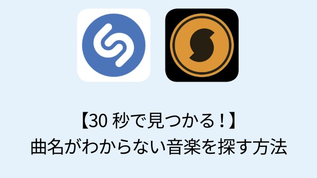 【瞬時に見つかる】曲名のわからない音楽を検索するアプリを紹介