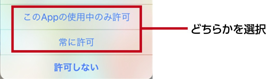 nomadomaアプリのGPSの使用を許可しよう