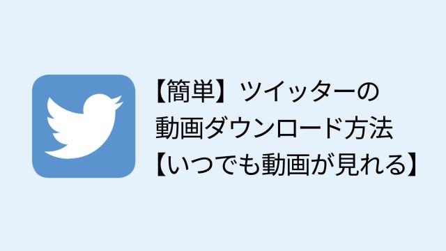 【簡単】ツイッターの動画ダウンロード方法【いつでも動画が見れる】