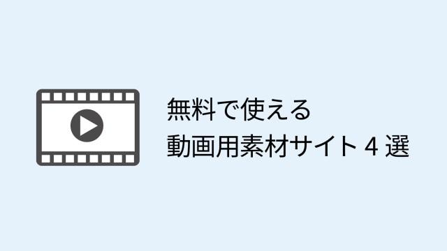 無料で使える動画用素材サイト4選【ムービーのクォリティアップに】
