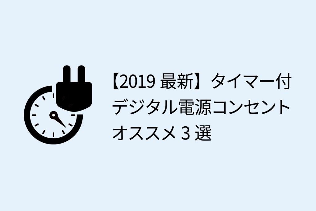 【2019年最新版】タイマー付デジタル電源コンセント、オススメ3選