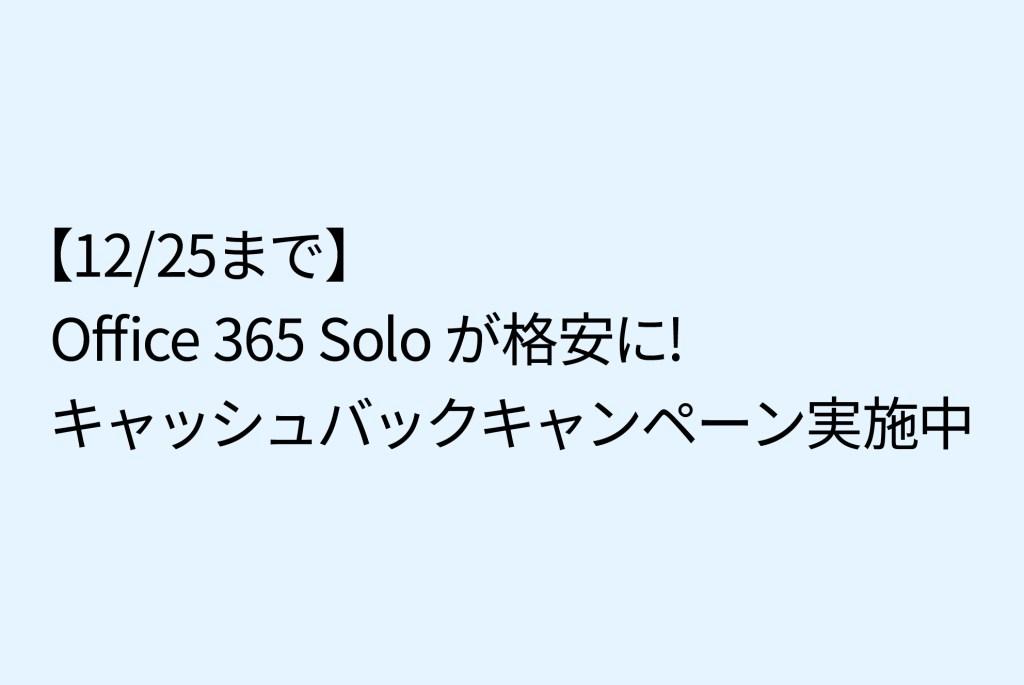 Office 365 Solo が格安に!キャッシュバックキャンペーン実施中【WordやExcelを安く利用できる】