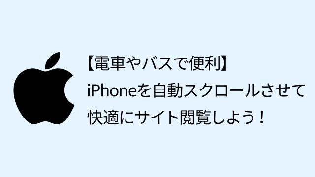 【電車やバスで便利】iPhoneを自動スクロールさせて快適にサイト閲覧しよう!(片手がふさがっても大丈夫)