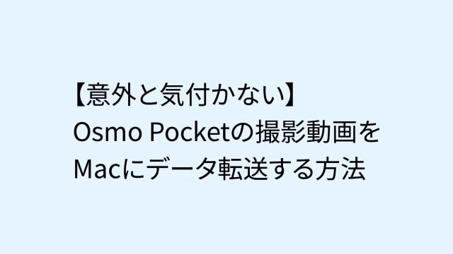 【PCに直接転送できない??】Osmo Pocketの撮影動画をMacにデータ転送する方法