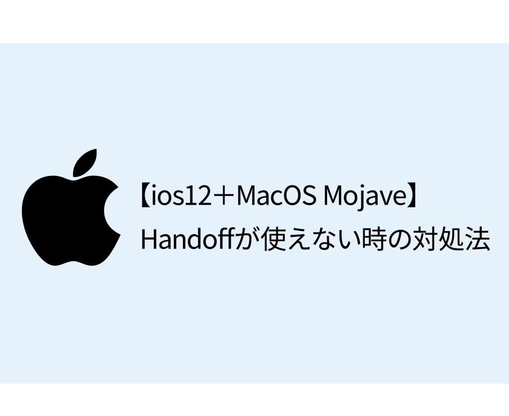 【ios12+MacOS Mojave】Handoffが使えない時の対処法
