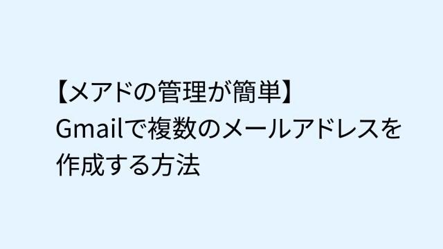 【メアドの管理が簡単】Gmailで複数のメールアドレスを作成し利用する方法【無料】