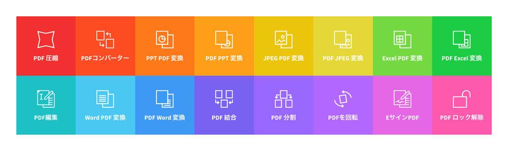 PDFの容量を簡単に軽量化できるオンラインサービス【WindowsでもMacでも使える】