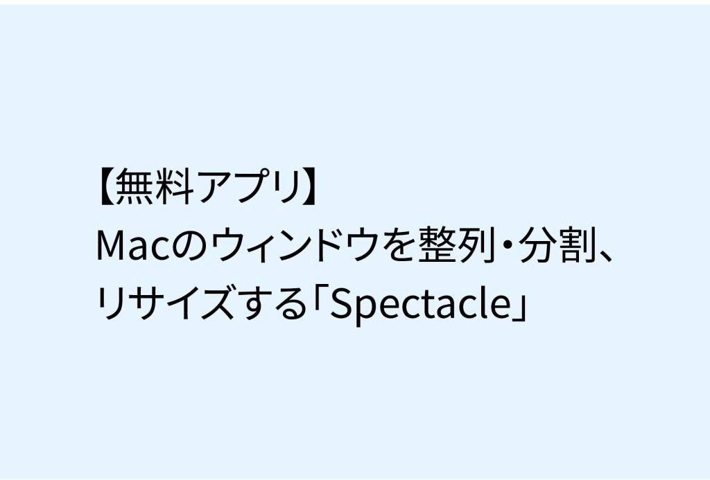 Macのウィンドウを整列・分割、リサイズするアプリ「Spectacle〜スペクタクル」【無料】