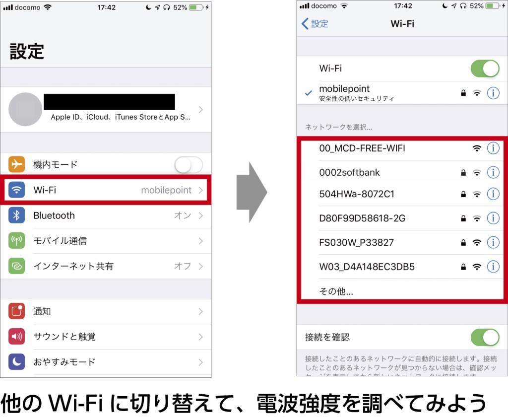 カフェの店内などで複数のWi-Fiが使える場合、どの電波が安定しているか確認してみましょう
