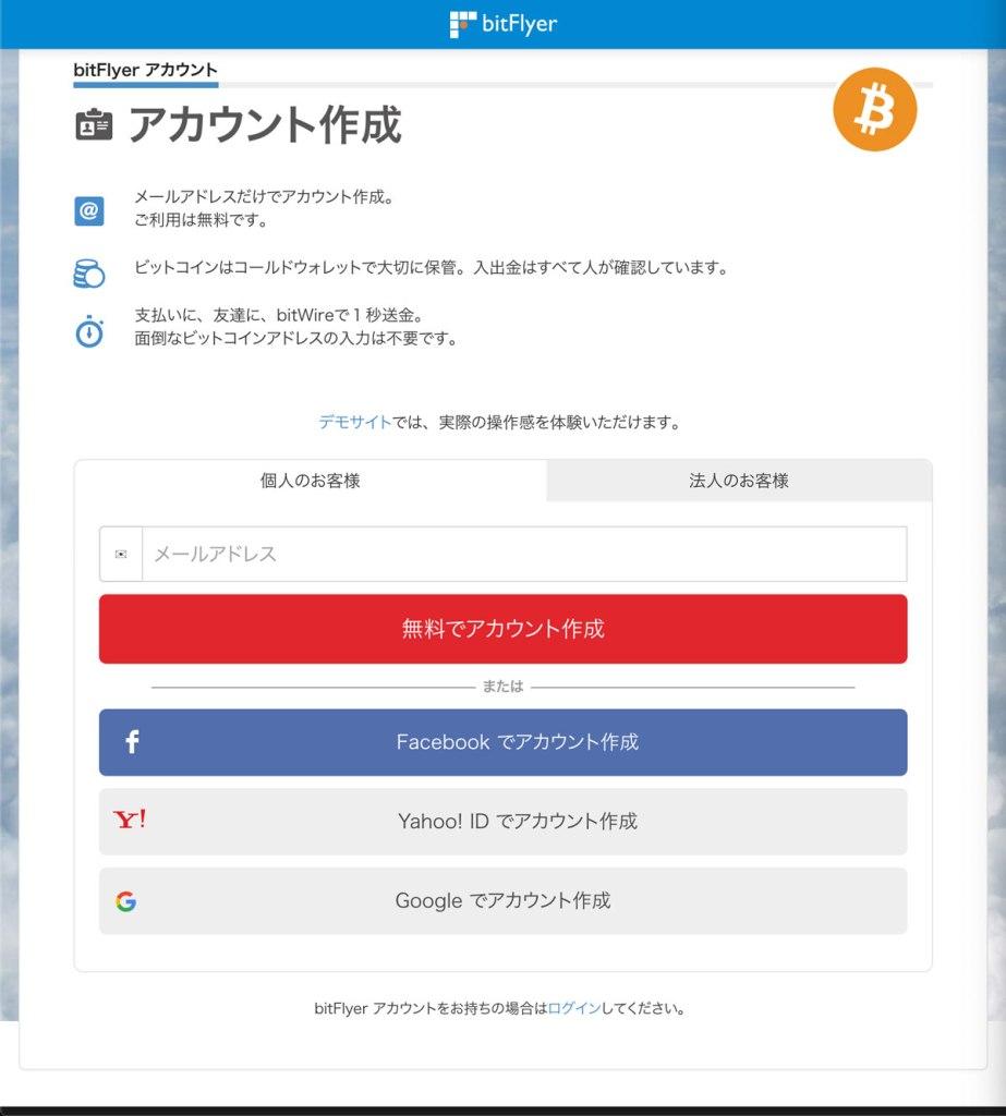 ビットフライヤーのホームページか、アプリで「無料アカウント」を作成
