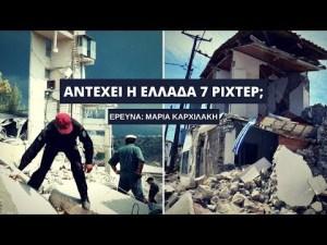 Αντέχει η Ελλάδα 7 Ρίχτερ;(video)