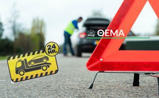 Πολυνομοσχέδιο: Καλέσατε οδική βοήθεια και ήρθε μετά από μία ώρα; Πρόστιμο έως 20.000 ευρώ!