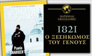 Read more about the article Πότε άρχισε η Επανάσταση του 1821;