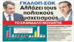 Η Novartis μειώνει τη διαφορά ΝΔ-ΣΥΡΙΖΑ