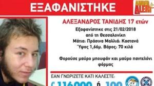 Ανακοίνωση από το «Χαμόγελο του Παιδιού» για τον θάνατο του 17χρονου Αλέξανδρου