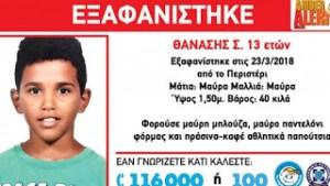 «Χαμόγελο του Παιδιού»: Οργανωμένο σχέδιο αρπαγής η εξαφάνιση του 13χρονου Θανάση
