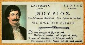 Ο Θούριος της Επανάστασης του 1821 – Ο επαναστατικός παιάνας του Ρήγα Φεραίου που ξεσήκωσε τους Έλληνες