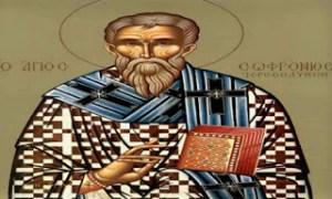 11 Μαρτίου: Εορτή του Αγίου Σωφρονίου του Πατριάρχου Ιεροσολύμων