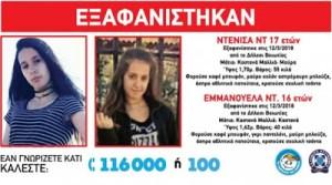 Δήλεσι: Εξαφανίστηκαν δύο αδερφές 16 και 17 ετών
