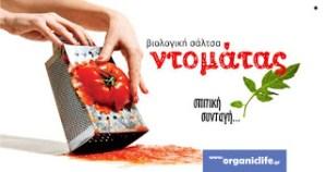 Πως να φτιάξω βιολογική σπιτική σάλτσα ντομάτας – συνταγή