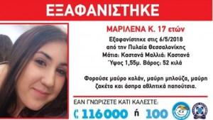 Amber alert: Εξαφανίστηκε 17χρονη από την Πυλαία Θεσσαλονίκης