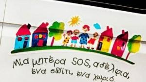 «Μητέρες» αναζητούν τα Παιδικά Χωριά SOS