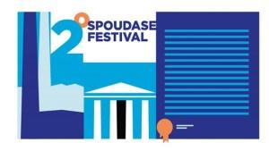 Έρχεται το 2ο Φεστιβάλ spoudasefest