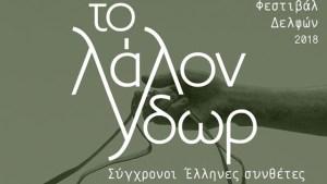 Φεστιβάλ Δελφών 2018: «Το λάλον ύδωρ. Σύγχρονοι Έλληνες συνθέτες και λόγος ελληνικός»