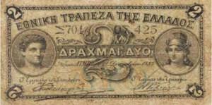 Η «μάχη της δραχμής» και η χρεοκοπία της Ελλάδας (1929-1932)