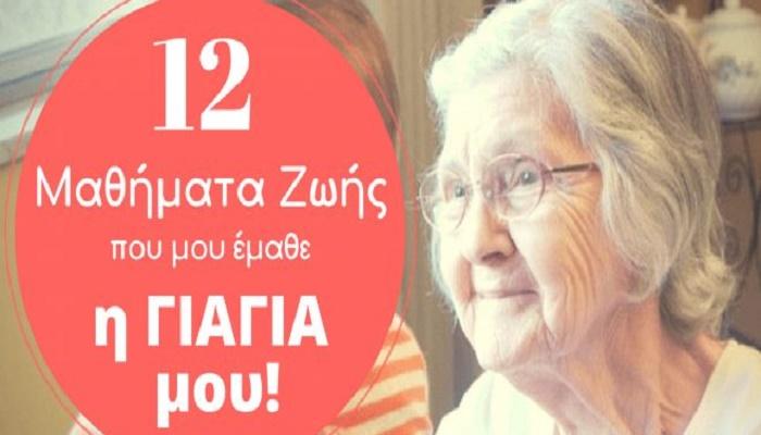 Read more about the article 12 Πράγματα που μου έμαθε η γιαγιά μου λίγο πριν τη χάσω για πάντα