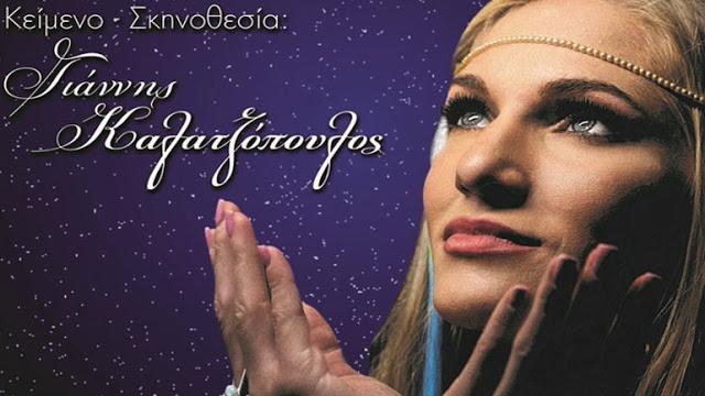 Read more about the article «Νεράιδα του Φεγγαριού» η Σάρα Εσκενάζη στο θεατράκι της Ρεματιάς Χαλανδρίου