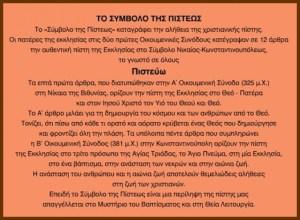 Read more about the article Το Σύμβολο της Πίστεως και η ερμηνεία του