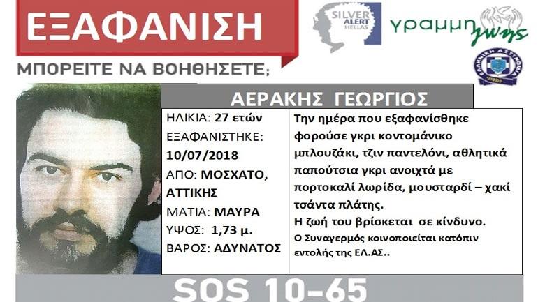 Σήμα για την εξαφάνιση του 27χρονου Γεώργιου Αεράκη, από την περιοχή του Μοσχάτου, εξέπεμψε η ΕΛ.ΑΣ, σε συνεργασία με τη γραμμή ΖΩΗΣ Silver Alert.