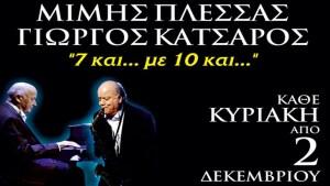 Read more about the article Μίμης Πλέσσας – Γιώργος Κατσαρός στο Γυάλινο Μουσικό Θέατρο