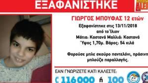 Συναγερμός στο Ίλιον για την εξαφάνιση του 12χρονου Γιώργου