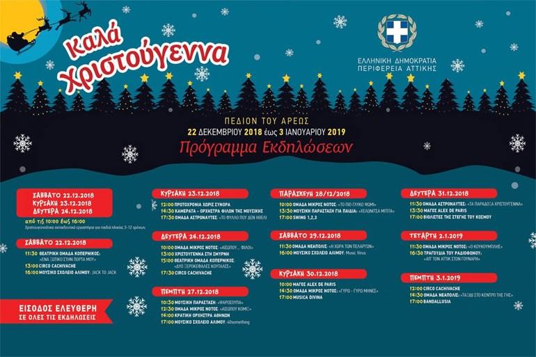 Χριστουγεννιάτικες εκδηλώσεις στο Πεδίον του Άρεως