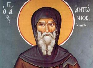 Μέγας Αντώνιος – Ο αββάς και καθηγητής του μοναχισμού γιορτάζει σήμερα