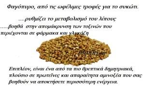 Φαγόπυρο, από τις ωφέλιμες τροφές για το συκώτι