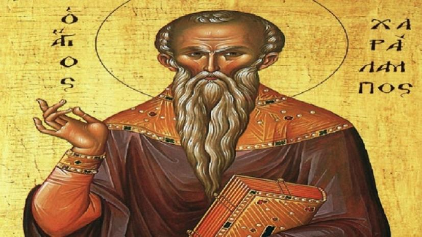 10 Φεβρουαρίου- Γιορτή σήμερα: Του Αγίου Χαραλάμπους