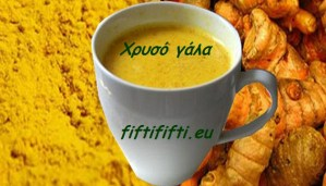 Read more about the article Χρυσό γάλα: Ένα ισχυρό αντιφλεγμονώδες και αντικαρκινικό ελιξήριο