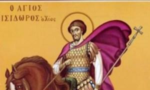 Σήμερα εορτάζει ο Άγιος Ισίδωρος που μαρτύρησε στη Χίο