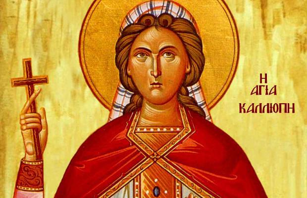 Αγία Καλλιόπη: Είχε αφιερώσει τη ζωή της στο Χριστό