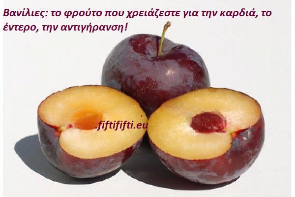 Βανίλιες: το φρούτο που χρειάζεστε για την καρδιά, το έντερο, την αντιγήρανση!
