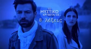 Read more about the article 8 ΛΕΞΕΙΣ ΕΠΕΙΣΟΔΙΑ 7-8-9-10(video)