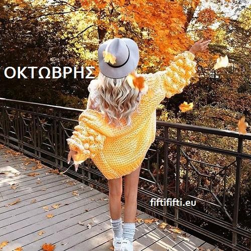 Καλώς ήρθες Οκτώβρη!