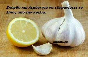 Το σούπερ ρόφημα με σκόρδο και λεμόνι για να εξαφανίσετε το λίπος από την κοιλιά