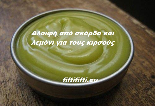 Read more about the article Αλοιφή από σκόρδο και λεμόνι για τους κιρσούς