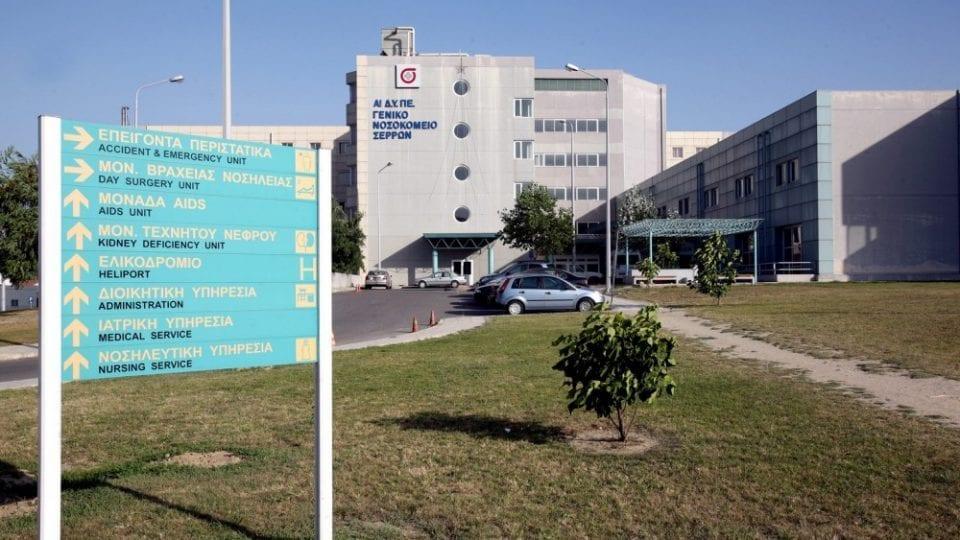 Νοσοκομείο Σερρών : Μόλις τρεις γιατροί για 70 ασθενείς με κοροναϊό