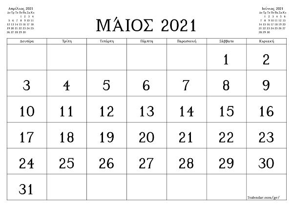 Μάιος 2021