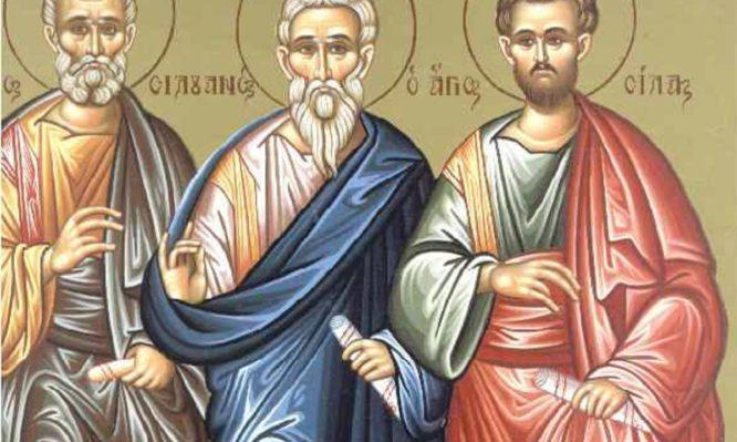 Read more about the article Σήμερα 30 Ιουλίου τιμώνται οι Άγιοι: Σίλας, Σιλουανός, Επαινετός, Κρήσκης και Ανδρόνικος οι Απόστολοι
